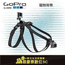 GoPro 寵物背帶 ADOGM-001 寰奇3C 專業攝影 公司貨