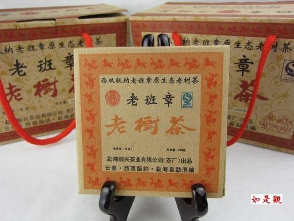{如是觀---普洱專櫃} 2009年 順興茶廠 香港茶人收料壓製 {瑞榮號} 100%老班章 200g