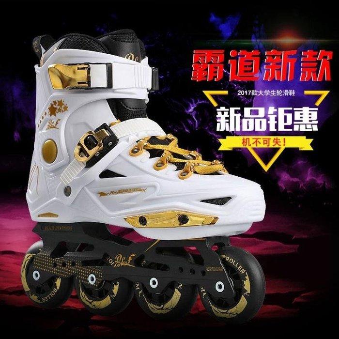 溜冰鞋 動力風輪滑鞋成人男花式旱冰鞋專業溜冰鞋女成年滑冰鞋直排輪閃光jy