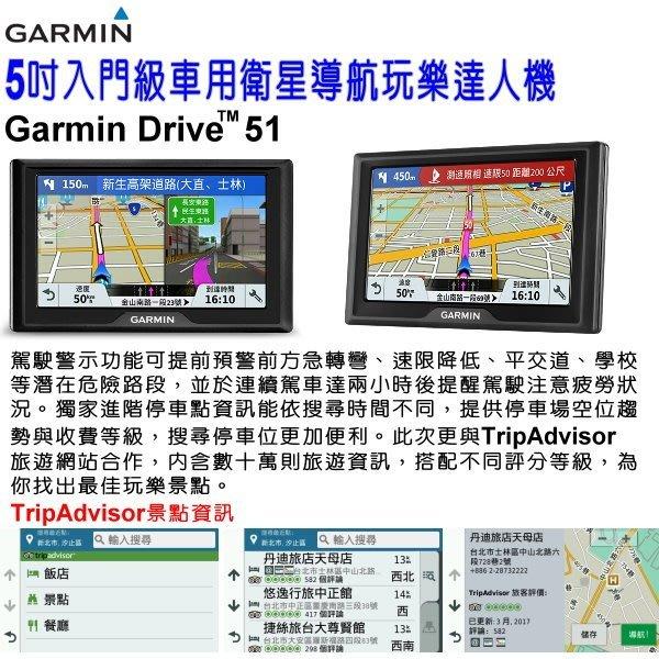 和霆車部品中和館—台灣Garmin Drive 51 玩樂達人機 5吋入門級車用衛星導航 TripAdvisor景點資訊