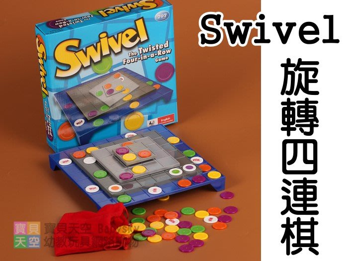 ◎寶貝天空◎【Swivel 旋轉四連棋】益智玩具桌面遊戲,旋轉棋盤,3D旋轉四子棋,親子互動,桌遊闔家歡樂