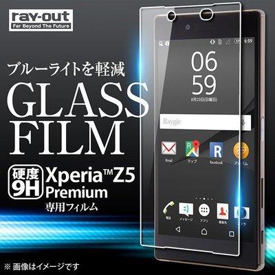 尼德斯Nydus~* 日本正版 Sony Xperia Z5P 螢幕保護貼 玻璃保護貼 抗藍光 9H 耐衝擊 5.5吋