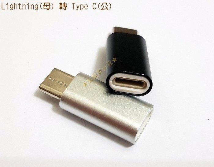鋁殼Type C轉接頭Lightning母 to 轉 Type-C公 可傳輸充電iPhone轉換頭 轉換器【玉蜀黍的窩】