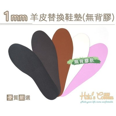 1mm羊皮替換鞋墊(無背膠) C127 _橋爸爸鞋包精品