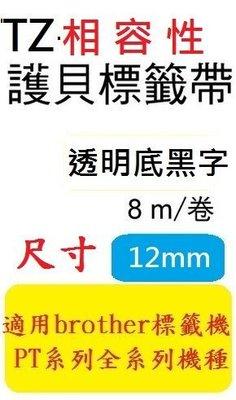 TZ相容性護貝標籤帶(12mm)透明底黑字適用: PT-1280/PT-2430PC/PT-2700(TZ-131/TZe-131)