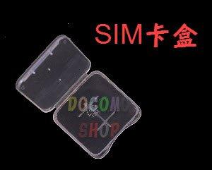 加購賣場 SIM卡收納盒 PP盒 電話卡收納