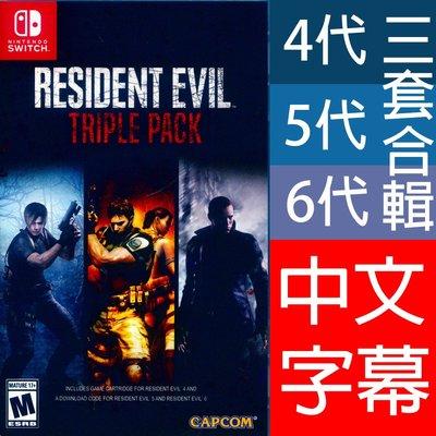 (現貨全新) NS SWITCH 惡靈古堡 三重包 4+5+6 中英日文美版 Resident Evil 4/5/6