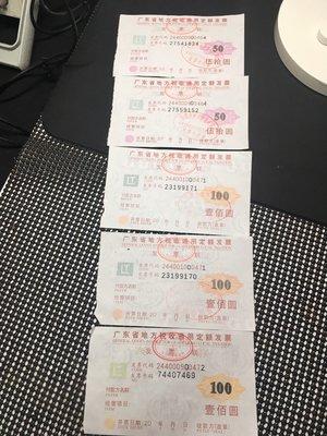 5張1標 廣東省地方稅收通用定額發票