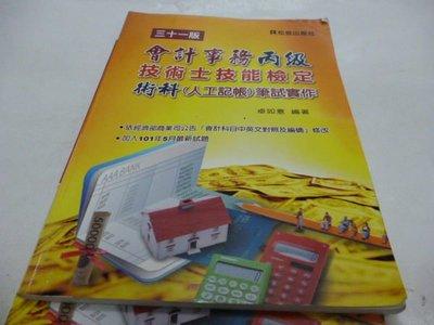 買滿500免運--會計事務-丙級-技術士技能檢定術科(人工記帳)筆試實作31版|卓如意-松根 台中市