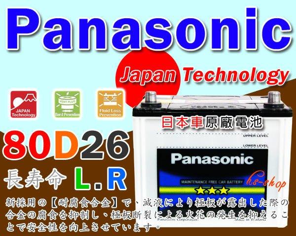 電池達人☆國際牌 Panasonic (80D26L)電池CX7、CX9 MAZDA 2 MAZDA 3 MAZDA 5