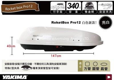 ||MyRack||【限量出清】YAKIMA ROCKET BOX PRO 12S WHITE火箭車頂箱 雙開 白
