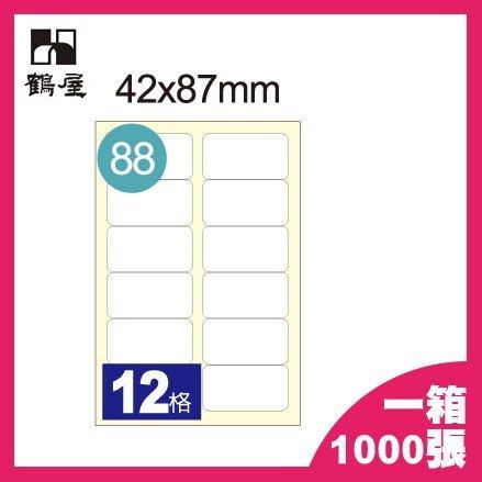 【西瓜籽】《鶴屋》雷射/噴墨/影印 三用電腦標籤 105張 BL4287 (A4列印標纖/事務標籤)