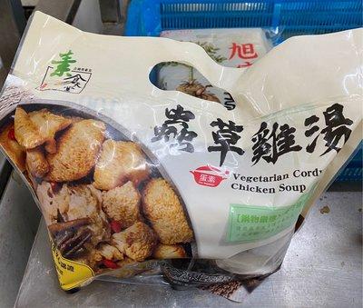 素食紹興當歸鴨,人參雞,猴頭菇佛跳牆,過年期間年菜促銷價