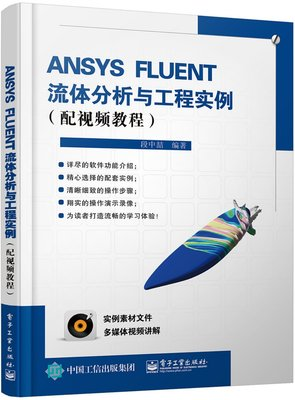 ANSYS FLUENT流體分析與工程實例 段中喆 編 2015-10-1 電子工業出版社