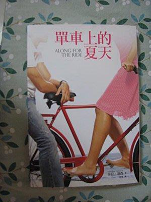 ~艾薇的雜貨舖~ ~ 莎拉.迪森 ~單車上的夏天~