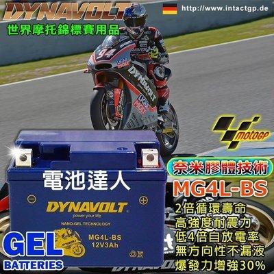 ☆電霸科技☆藍騎士 機車電池 GEL 膠體電瓶 50cc 光陽 山葉 YTX4L GTX4L MG4L DYNAVOLT