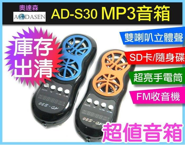 【傻瓜批發】AD-S30 mp3 音箱 庫存出清 超值音箱 SD卡 USB隨身碟 雙喇叭立體聲 手電筒 FM/LINE