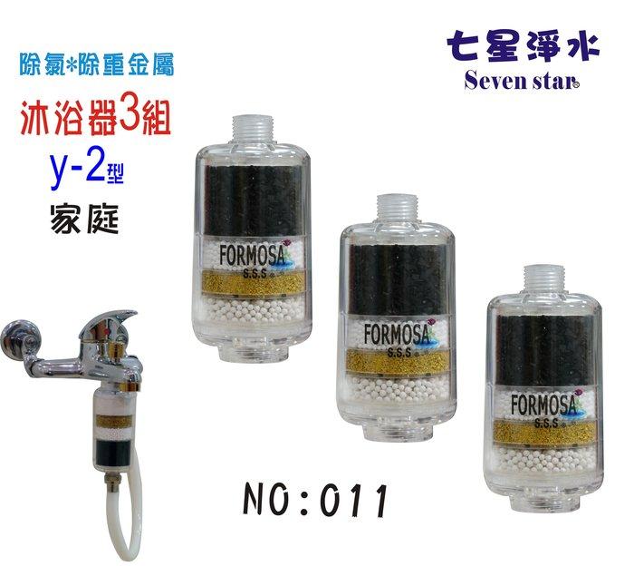 除氯沐浴器標準Y2型買二送一.抗菌淨水器.濾水器.沐浴禮盒.蓮蓬頭.濾心.過濾器【七星淨水】