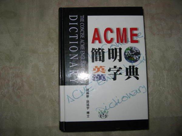 二姑書坊 :     ACME 簡明英漢字典(黑)  x2