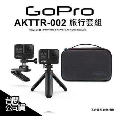 【薪創光華】GoPro AKTTR-002 旅行套件 收納包 迷你自拍架 磁吸旋轉夾 原廠配件 公司貨