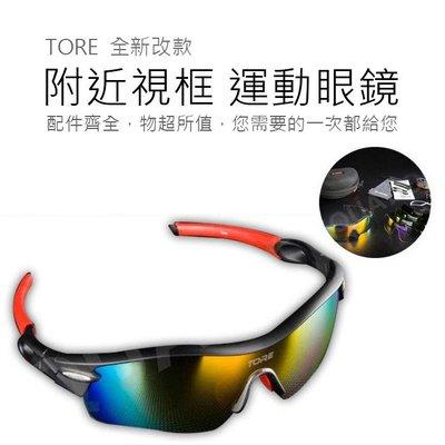 飛龍百貨TORE 全新改款 (390) 附近視框 偏光眼鏡 運動眼鏡 太陽眼鏡 自行車眼鏡