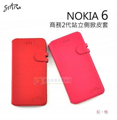 s日光通訊@STAR原廠 【熱賣】NOKIA 6 商務2代站立側掀皮套 可站立 保護套 手機保護