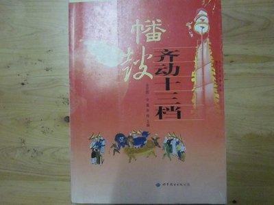 2【民俗#】幡鼓齊動十三檔 (北京民間花會研究資料 有大量圖片)絕版書