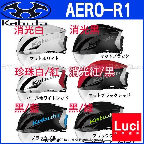 OGK KABUTO AERO-R1 極 空氣力學 公路車 安全帽 2018新色 3年消臭 Luci日本代購 官方空運
