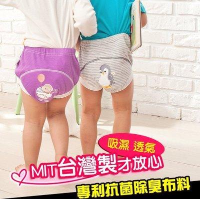 ~晴天寶寶 製三層防水學習褲~專利抗菌除臭布料!選MIT 製才安心,吸濕 透氣,PP褲,環保尿布,尿布褲