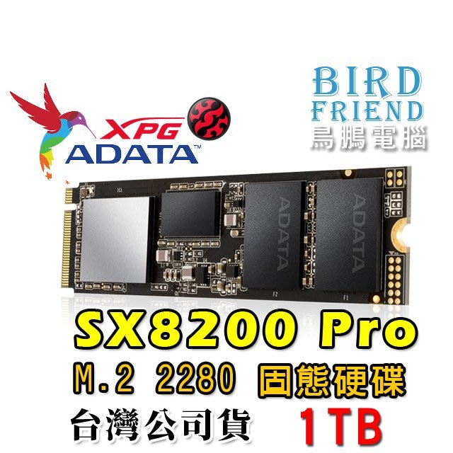 【鳥鵬電腦】ADATA 威剛 XPG SX8200 Pro 1TB M.2 2280 固態硬碟 1T 附散熱片