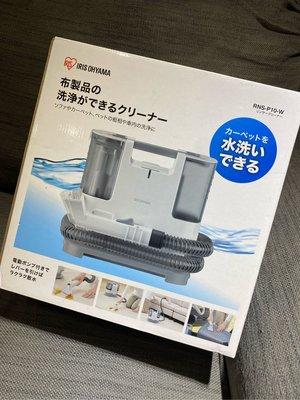 全新日本愛麗思Iris Ohyama RNS-P10-w 抽洗機 織物清洗機 布製品專用RNS300高階