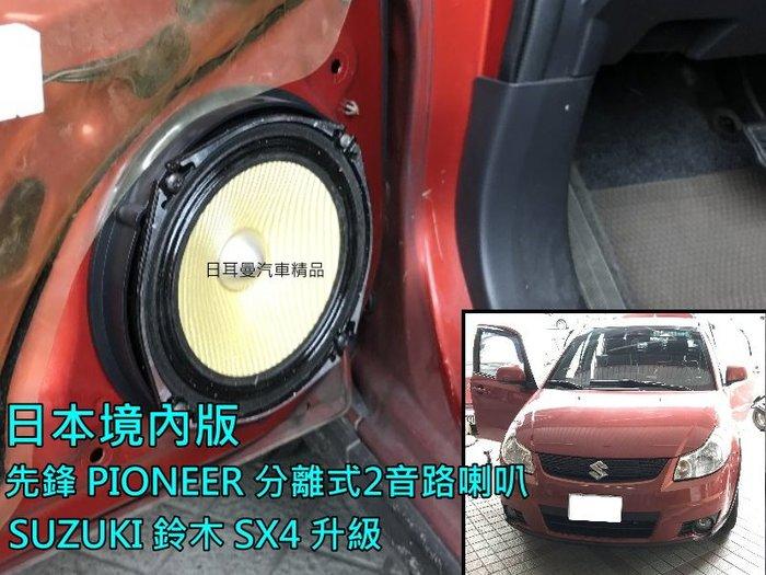 【日耳曼汽車精品】SUZUKI 鈴木 SX4 升級 日本境內版 先鋒分音喇叭+德國藍點 主動式重低音