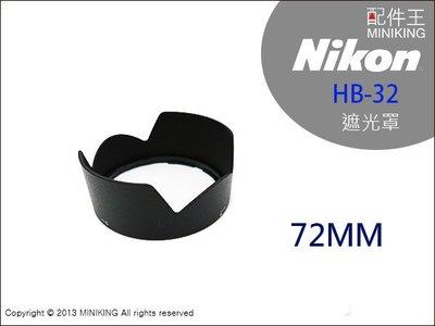 ∥配件王∥ NIKON HB-32 鏡頭遮光罩 可反扣 72mm 適用 D7100 D7000 D5300 D3300