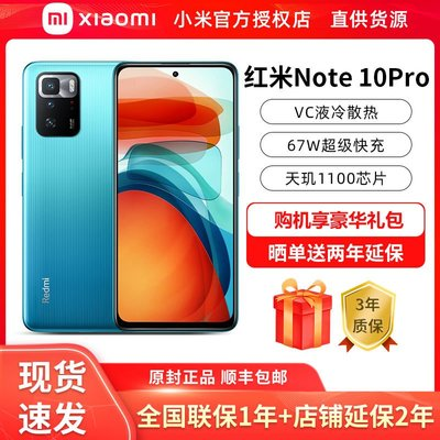 小米 Redmi Note10 pro 紅米新品 67W閃充天璣1100芯片智能5G手機