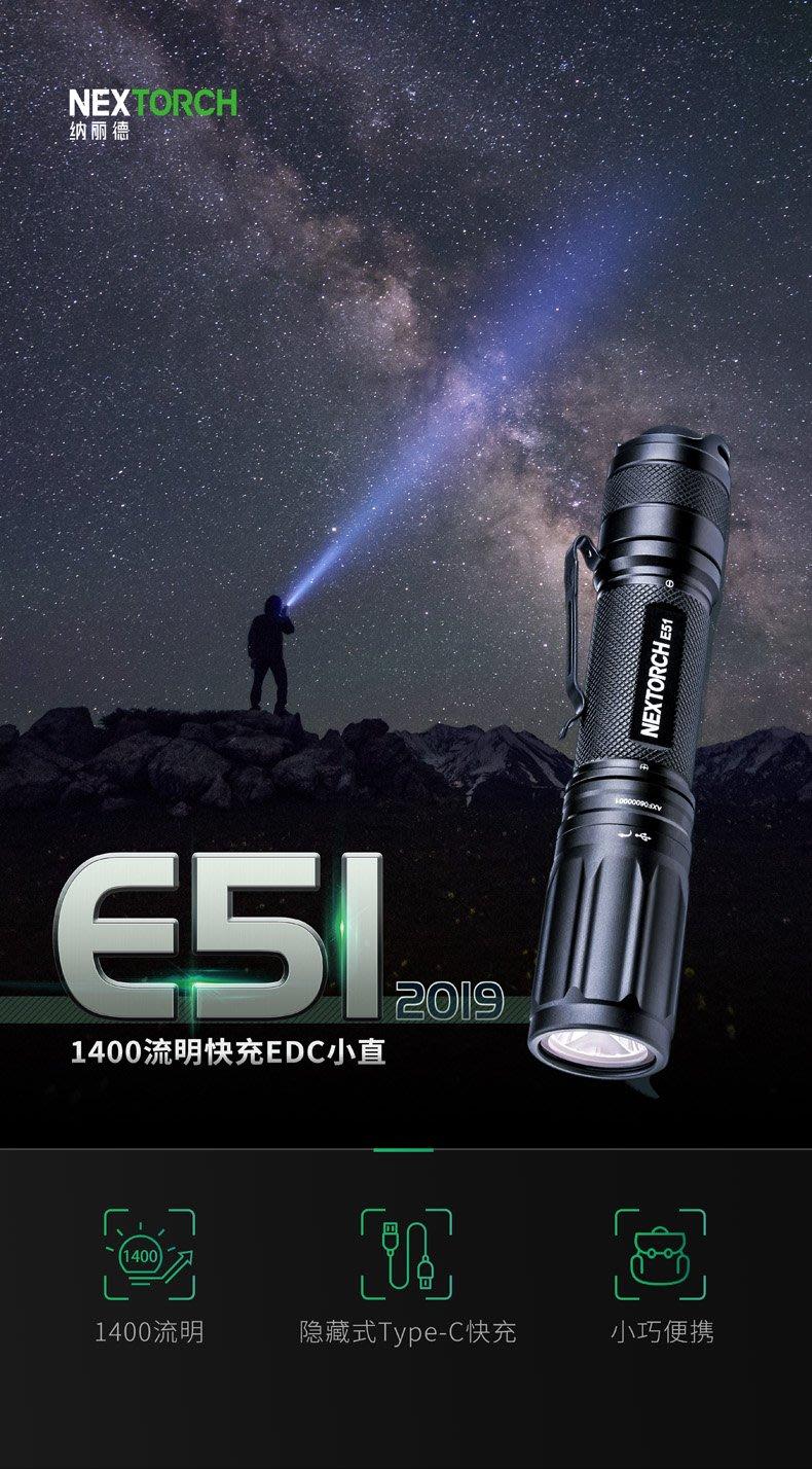【angel 精品館】Nextorch E51戰術手電筒 1400流明 (附原廠18650充電電池)2019新版