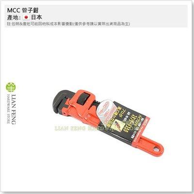 """【工具屋】MCC 10"""" 250mm 管子鉗 PW-SD25 最大開口管徑34mm 日本製"""