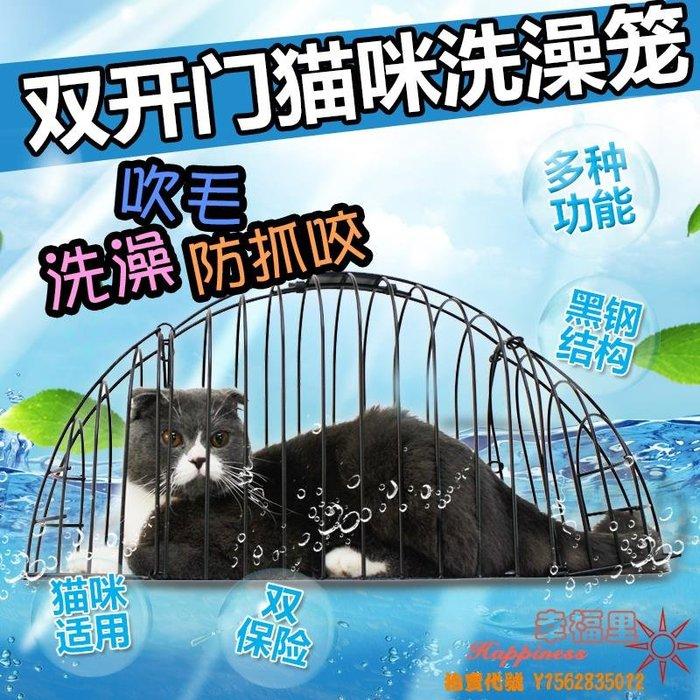 貓洗澡籠用品雙門寵物洗貓籠子貓咪吹風打針防抓咬剪指甲貓籠子YS-【全館免運】