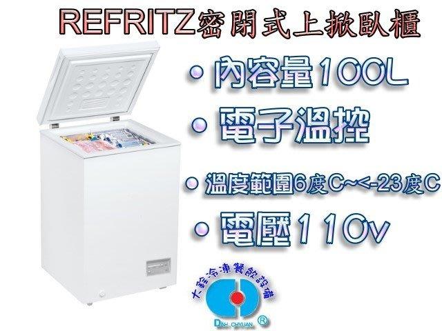 *大銓冷凍餐飲設備*瑞福 BE1-100【100公升】,上掀式冷凍櫃【全新】新產品 大特價 貨到付款免運費