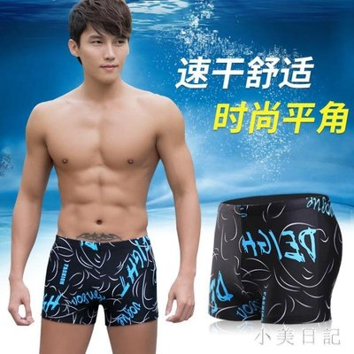 男士平角泳褲男時尚迷彩專業速干游泳衣 大碼溫泉游泳褲 qf4330