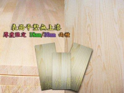 松木板/松木拼接板/松木拼板/代客裁切/松木實木集成板/松木彩繪板/置物層板/桌面板/樓梯板