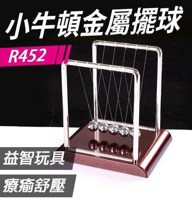 【傻瓜批發】(R452)正品牛頓擺球 搖擺平衡球 永動碰碰球 益智兒童科學玩具交換禮物 療瘉舒壓 桌面擺件 板橋現貨