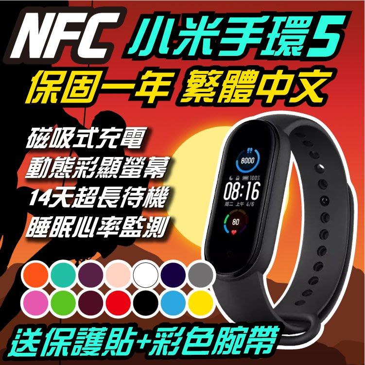 小米手環5 NFC版 開學季優惠中 磁吸式充電 智能手環 運動手環 彩色螢幕 防水 心率監測 女性健康