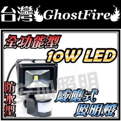 光展 保固一年 台灣 GhostFire 全功能型 10w LED 防水感應燈 投射燈 紅外線感應燈 白光/黃光 照明燈