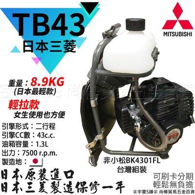 刷卡分期|買一送五大全配 | 2018分期0利率 MITSUBISHI日本三菱TB43 背負式軟管 引擎割草機