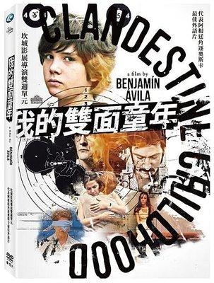 ⊕Rain65⊕正版DVD【我的雙面童年/Clandestine Childhood】-(直購價)