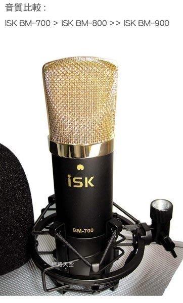 RC第12號之3套餐KX-2 傳奇版電容麥克風ISK BM 700+ISK48V幻象電源NB35支架防噴網