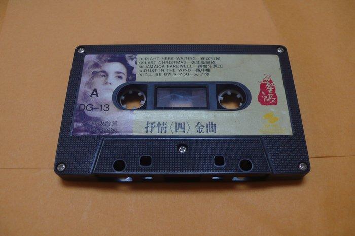 紫色小館86------抒情 金曲DG-13