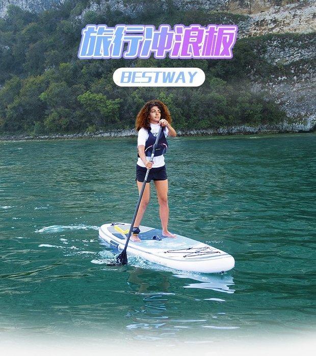 原廠正品 Bestway 藍色 SUP HF 立式划槳 充氣式水上滑板 衝浪舟 槳板 衝浪板 水上瑜珈板 溯溪板 浮板