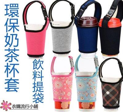 現貨(杯套)環保奶茶杯市售飲料杯專用攜便式扣式提袋 飲料杯提袋