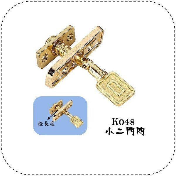 Y.G.S~門閂系列~K048小二門閂  含稅